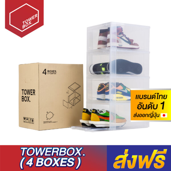 TOWER BOX (4 BOXES)