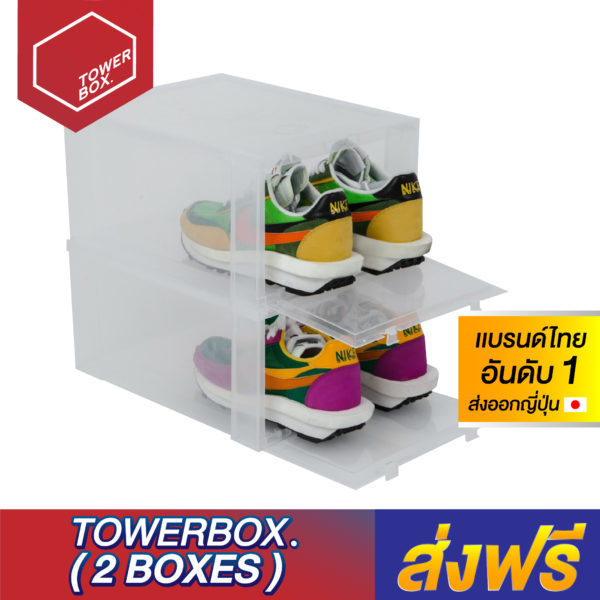 TOWER BOX (2 BOXES)